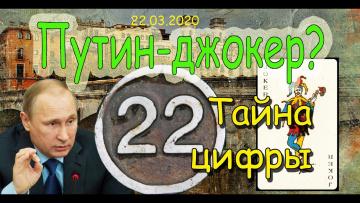 Путин-Джокер? И тайна цифры 22