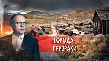 Города-призраки.  Самые шокирующие гипотезы с Игорем Прокопенко (17.09.2021)