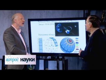 Космический телескоп Кеплер. Итоги миссии. Вопрос науки с Алексеем Семихатовым