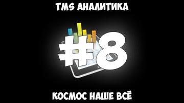 TMS Аналитика #8 - Космос наше всё