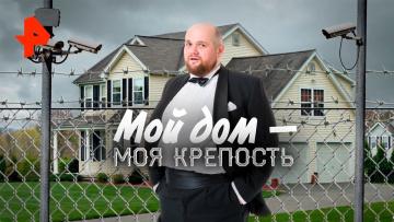 Мой дом - моя крепость. Документальный спецпроект (15.11.2019)