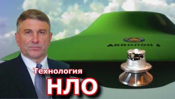 Антигравитационный двигатель владимира Леонова уйдет на Запад ?