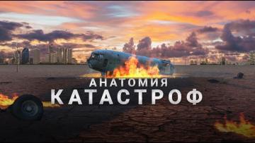 Анатомия катастроф.  Документальный спецпроект. (05.06.2020)