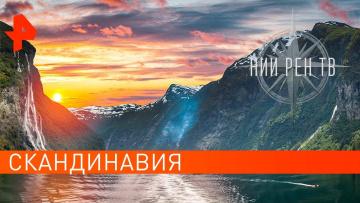"""""""НИИ. Путеводитель"""" по Скандинавии. (14.02.2020)"""