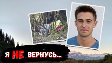 Загадочное исчезновение Jacob Gray. Джейкоб Грей, исчез в лесу бросив все свои вещи. Убийство или…?