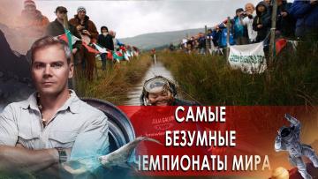 Самые безумные чемпионаты мира. НИИ РЕН ТВ (03.12.2020)