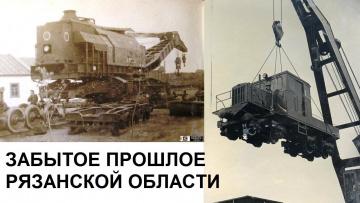 Забытое прошлое Рязанской области