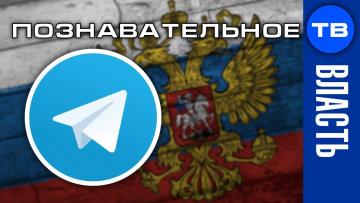 Как Telegram победил Российскую Федерацию