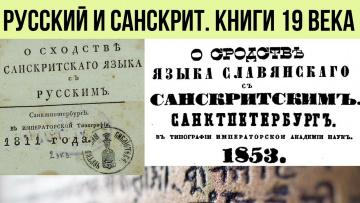 О Сходстве Русского языка и Санскрита писали в книгах 19 века + бонус