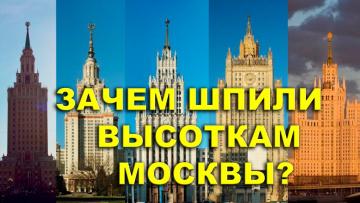 Зачем шпили высоткам Москвы? Тайны древней столицы