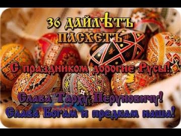 Пасха Славянский Праздник. Забытые факты о Пасхе