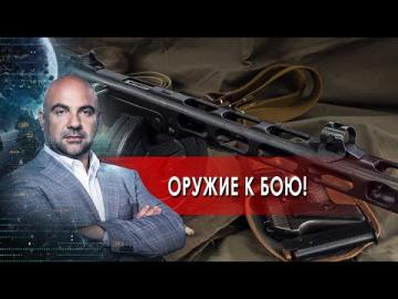 """Оружие к бою! """"Как устроен мир"""" с Тимофеем Баженовым. (31.05.2021)"""