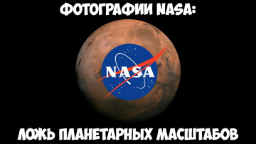 Фотографии NASA - Ложь планетарных масштабов