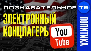 Электронный концлагерь YouTube. Власть США над всей планетой