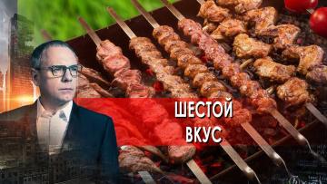 Шестой вкус.  Самые шокирующие гипотезы с Игорем Прокопенко (30.04.2021)