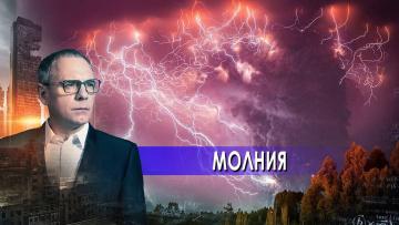 Молния. Самые шокирующие гипотезы с Игорем Прокопенко (20.04.2021)