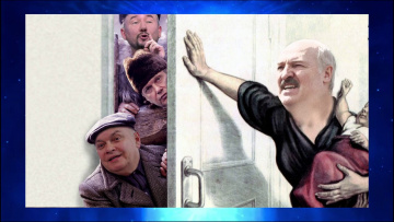 Белоруссия - бой за все человечество и короткий эксурс в год 1941