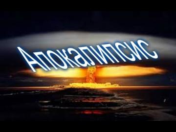 Вечность против апокалипсиса. Откровения пророка Мухаммеда о конце света. Война миров