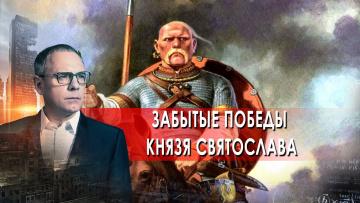 Забытые победы князя Святослава.  Самые шокирующие гипотезы с Игорем Прокопенко (30.06.2021)