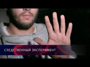 Доказательство на кончиках пальцев. Следственный эксперимент