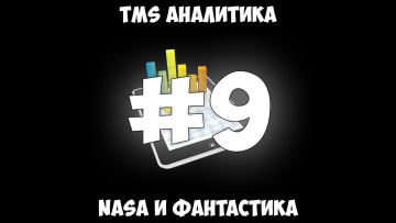 TMS Аналитика #9 - Nasa и фантастика