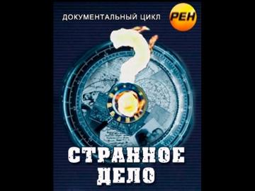 """""""Странное дело"""": """"Космонавты с других планет"""" 66 выпуск"""