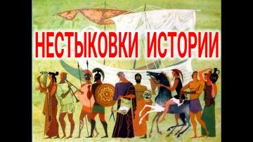 Нестыковки истории. Артефакты Сарматов