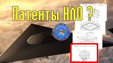 США строит НЛО ? Патенты Пентагона