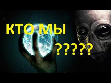 Как появились люди или чья земля