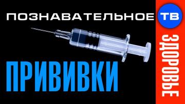 Прививки. О чём молчат медицина, власть и корпорации