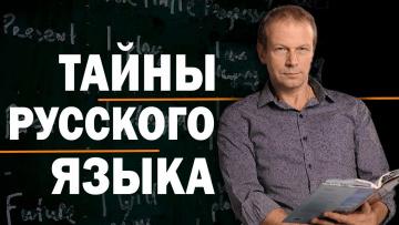 Невидимые нити: как языки отражают глубинные связи народов. Дмитрий Петров