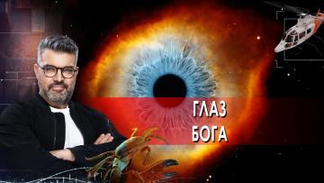 Глаз Бога. Знаете ли вы, что?  (20.04.2021)