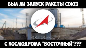 """Был ли запуск ракеты - носителя """"Союз"""" с космодрома """"Восточный""""?"""