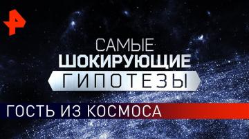 Гость из космоса. Самые шокирующие гипотезы (26.04.2019)