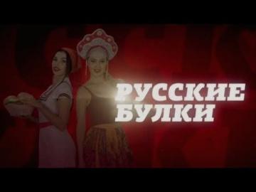 Огонь-огонь-огонь-огонь и я! Русские булки с Игорем Прокопенко