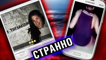 Выложив это фото и видео, парень и девушка исчезли. Но что с ними случилось? Sophia McKenna