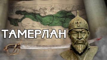Тамерлан. Эпоха великих завоеваний