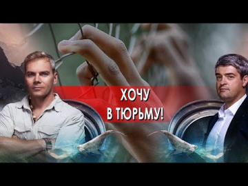 Хочу в тюрьму! НИИ РЕН ТВ. (09.09.2021)