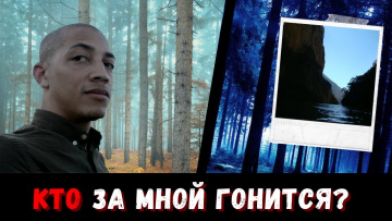 Терренс Вудс исчез в лесу, отправив странное фото отцу. Загадочное исчезновение Terrence Woods