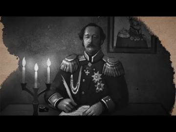 Николай Муравьев-Амурский. Не факт