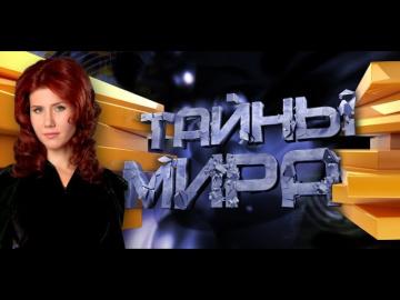 Тайны мира с Анной Чапман. Похищение Европы. Выпуск 13 от 19.04.13