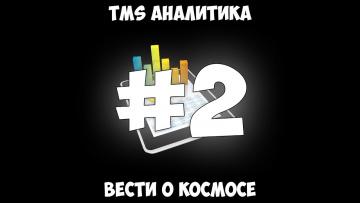 TMS Аналитика #2 - Вести о космосе
