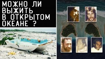 История затерянного в океане экипажа лодки Сара Джо. Странный случай исчезновения в мировом океане