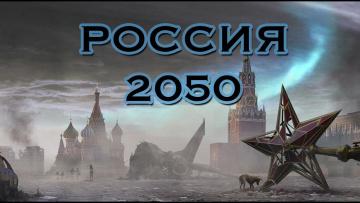 Россия 2050