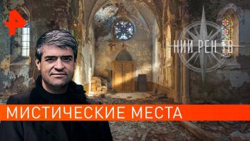 Мистические места. НИИ РЕН ТВ (16.10.2019)