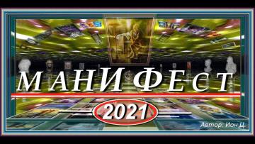 Manifest - 2021