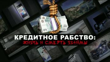 Кредитное рабство: жизнь и смерть взаймы. Документальный спецпроект (06.09.19).