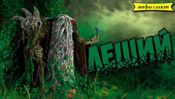 Славянская мифология: Леший - дух леса
