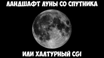 Ландшафт Луны со спутника - или халтурный CGI