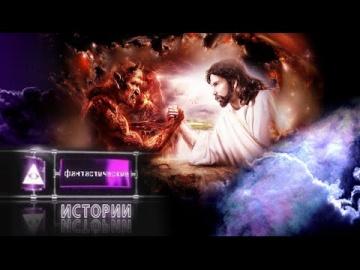 Святые и демоны. Творящие чудеса. Фантастические истории.